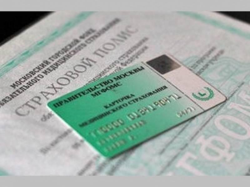 Простые правила, как иностранным гражданам получить медицинский полис дмс в россии?
