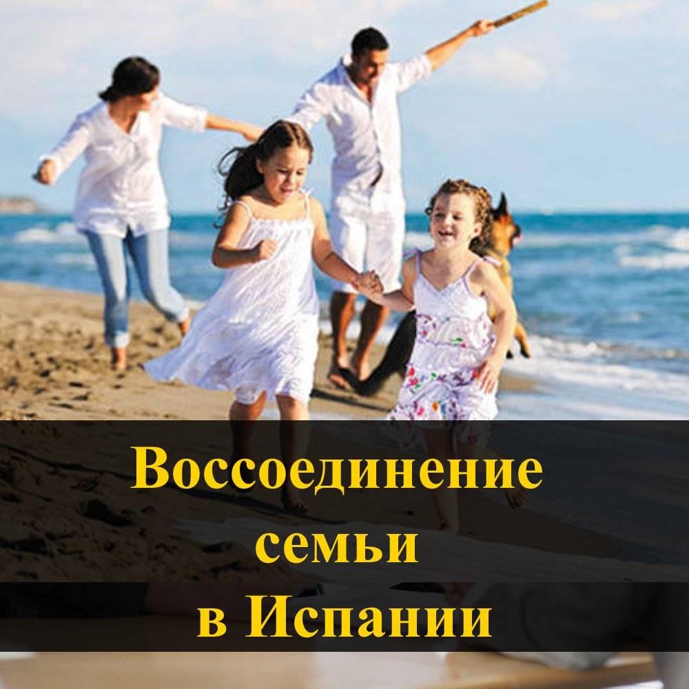 Воссоединение семьи в испании - испания на русском