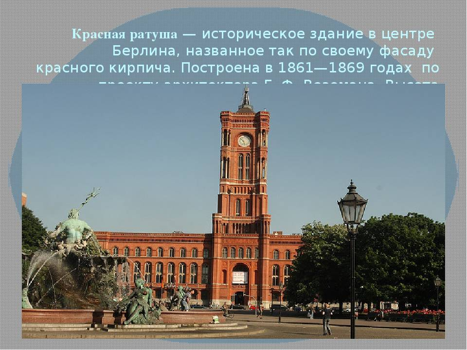 Александерплац - главная площадь берлина. адрес, что посмотреть
