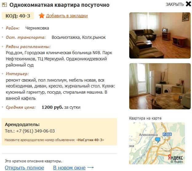 Краткосрочнаяаренда виспании: юридические аспекты сдачижилья – tranio.kz