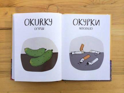 Нюансы изучения словацкого языка для начинающих с нуля
