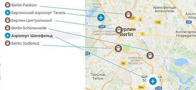 Аэропорт берлина шенефельд (sxf): как добраться до центра города