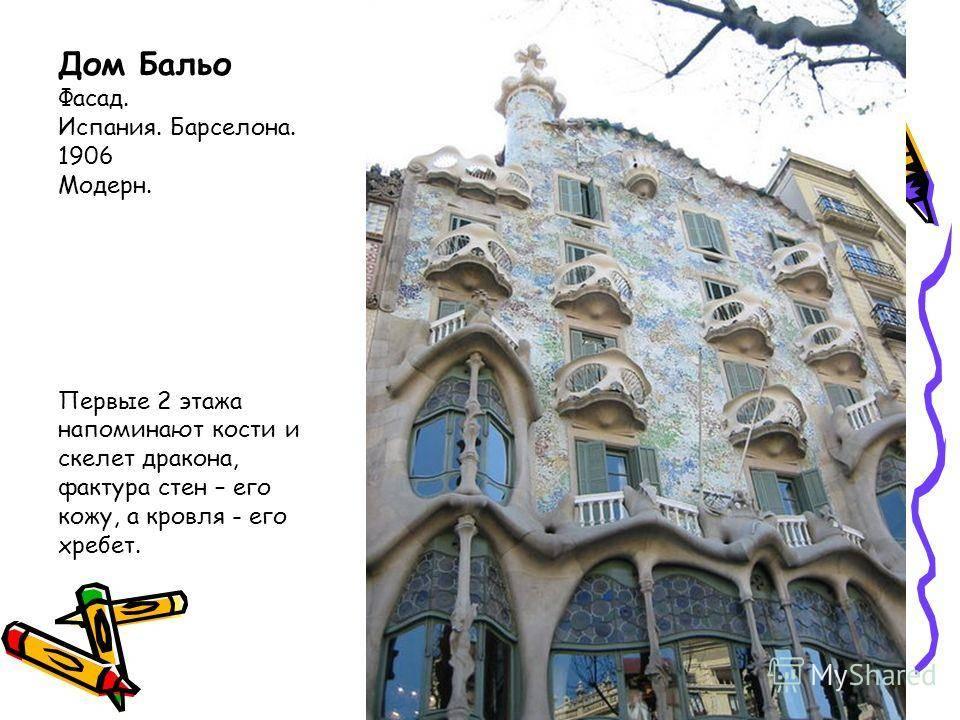 Каса Батльо: фантастическое архитектурное сооружение с тайным смыслом