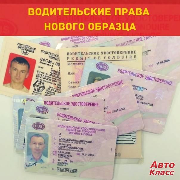 Как получить водительские права в сша. driver license in usa — иммигрант сегодня