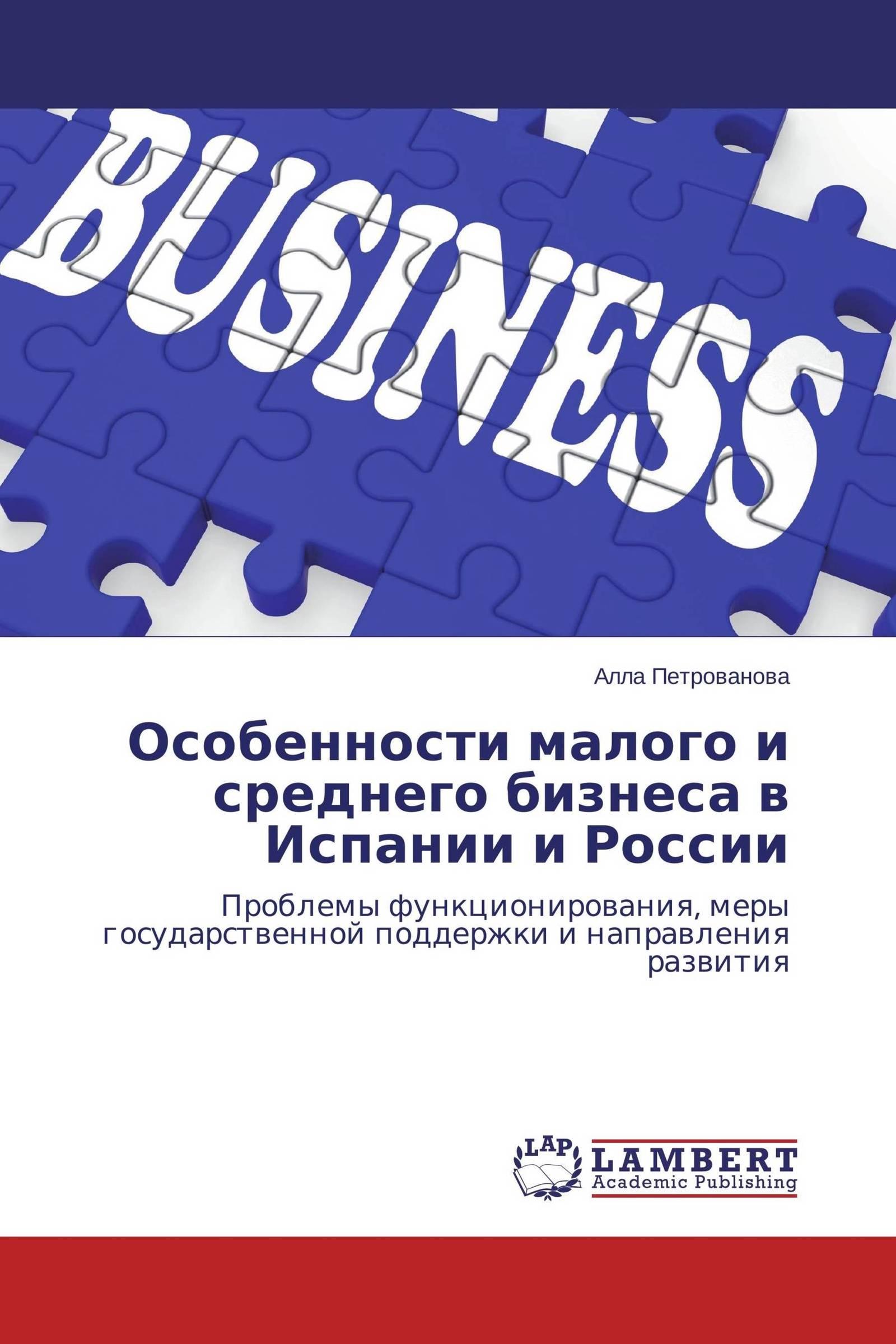 Как открыть бизнес в испании русским? формы и виды предпринимательства