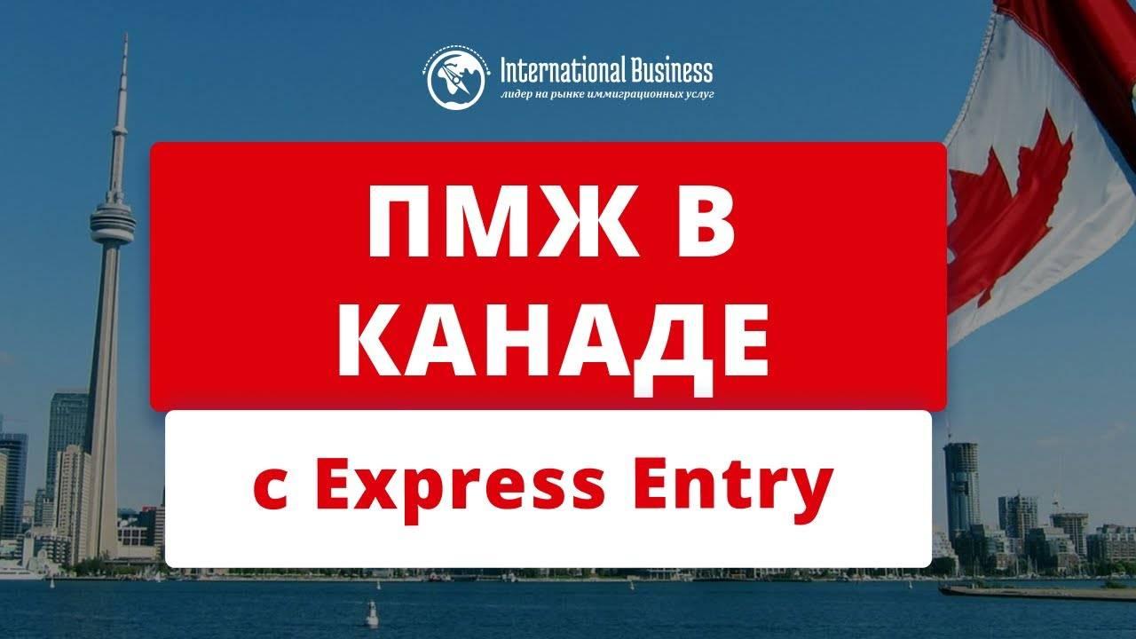 Express entry - новости об иммиграции в канаду