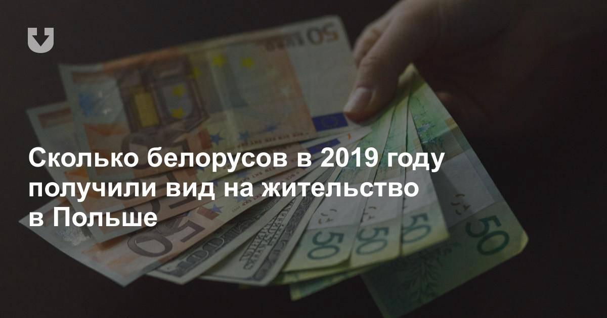 Пенсия в польше в 2021 году для иностранцев: минимальная, средняя