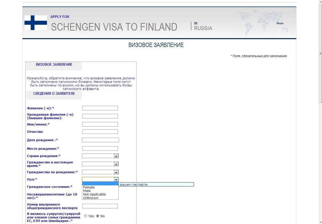 Виза в финляндию: нужна ли и как получить, документы и анкета, стоимость