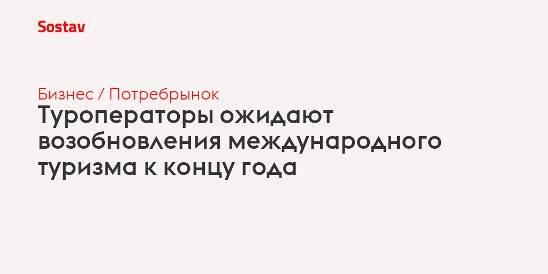 Отдых в турции в 2020-м еще может состояться: последние новости о возобновлении полётов. новости - россия. metro