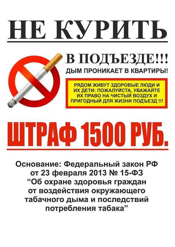 Какие новые запреты для курильщиков вступят в силу с 1 января 2021 года: размер штрафа за курение в неположенном месте в 2021 году