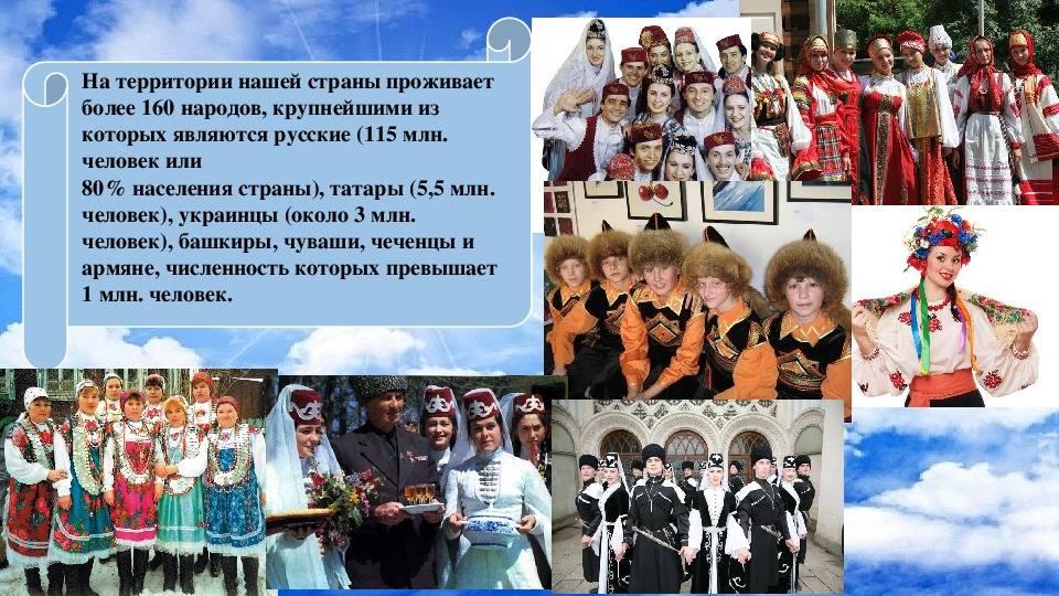 Национальности и этнические группы Чехии