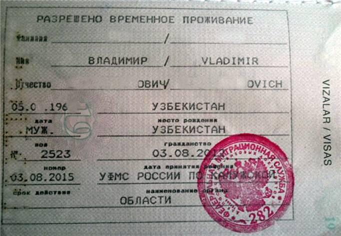 Регистрация после получения внж
