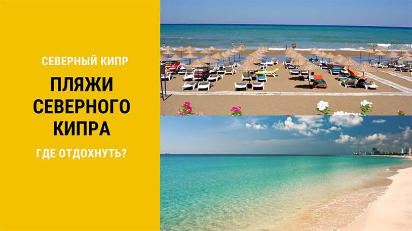 Как поехать на северный кипр в 2020, полезная информация и личный опыт