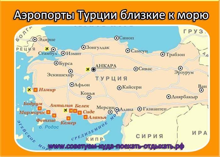 Аэропорты турции на карте список по городам