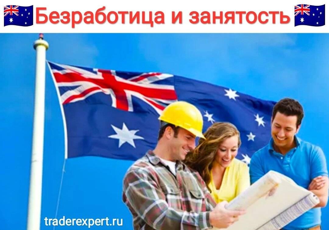 Профессиональная иммиграция в австралии по контракту