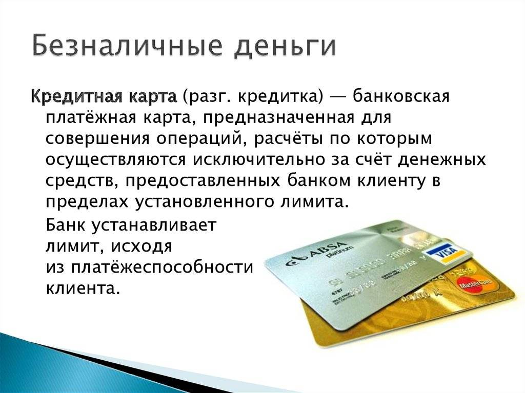Электронные деньги. что это такое, виды электронных денег