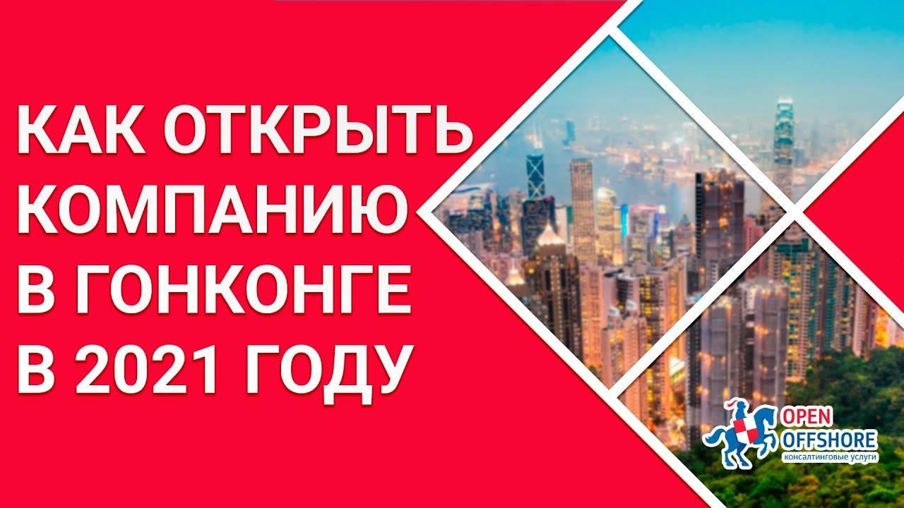 Правила и особенности регистрации иностранцем компании в Гонконге