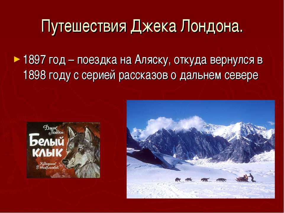 Жизнь на аляске: как переехать на пмж из россии в 2019 году