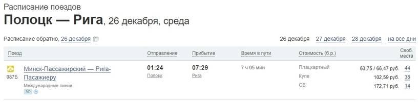 Автобус  минск — рига. расписание 2021, цены на билеты, время в пути, отзывы