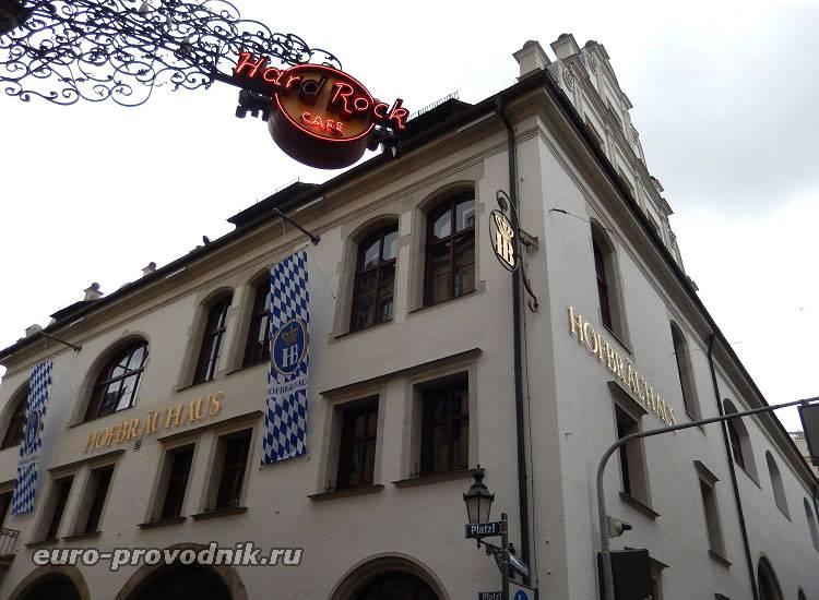Знаменитая пивоварня и пивная в мюнхене «hofbräuhaus»