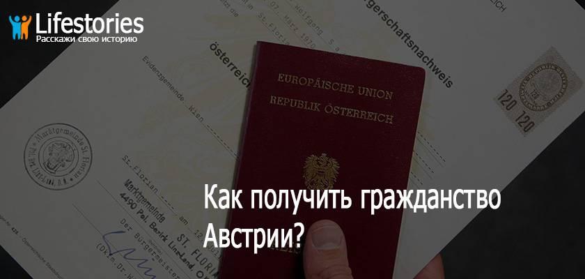 Как получить гражданство австрии по натурализации