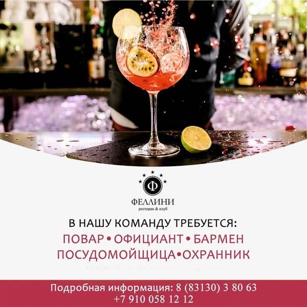 Сколько зарабатывают официанты в россии в месяц, сколько получают официанты в москве, средняя зарплата у официанта