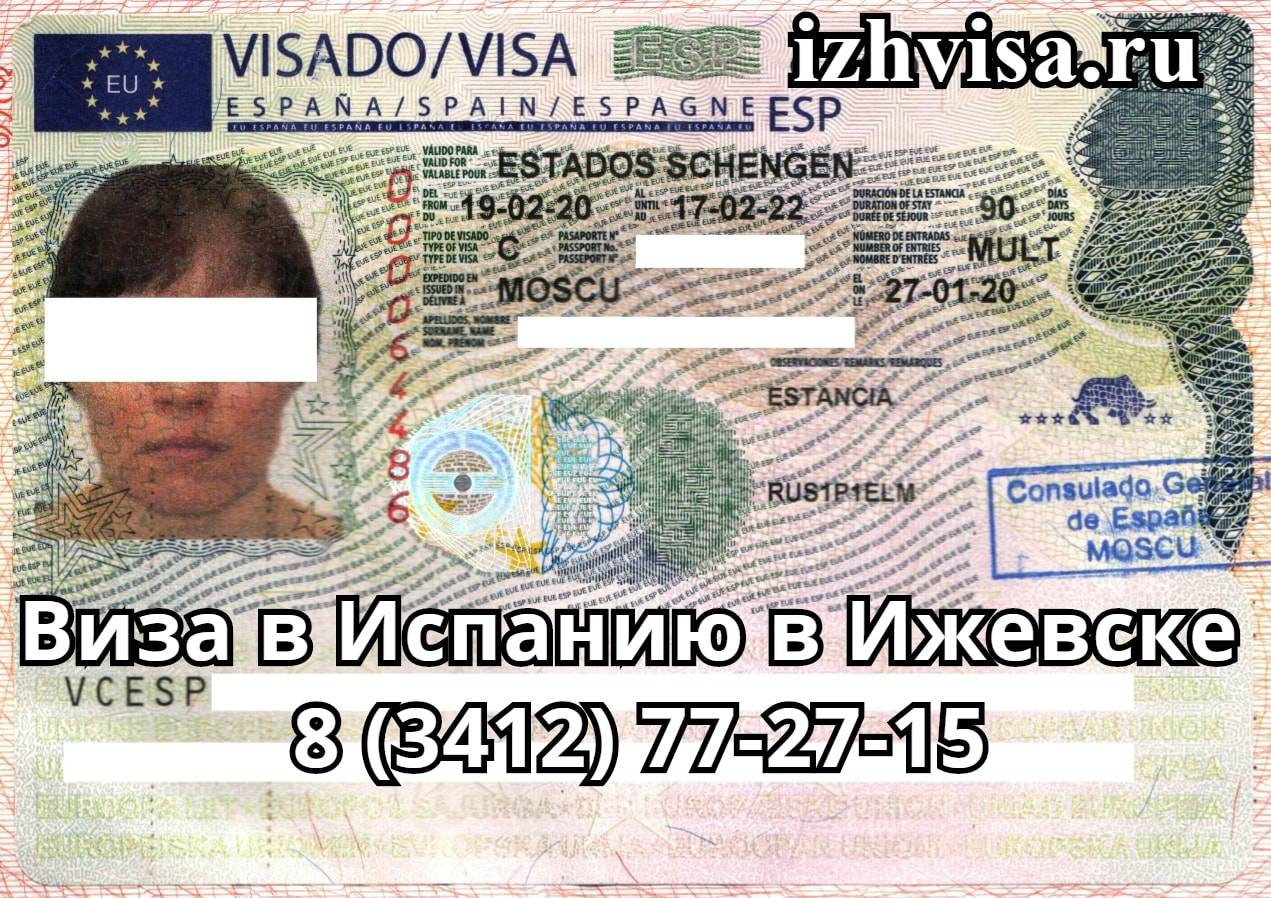 Список документов на визу в испанию