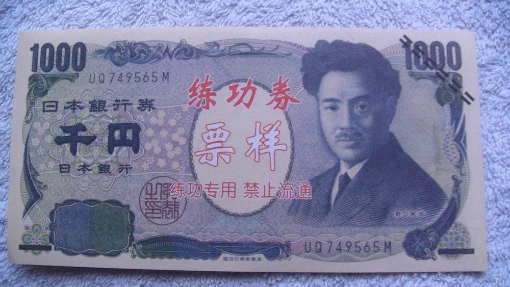 Японская йена (jpy)