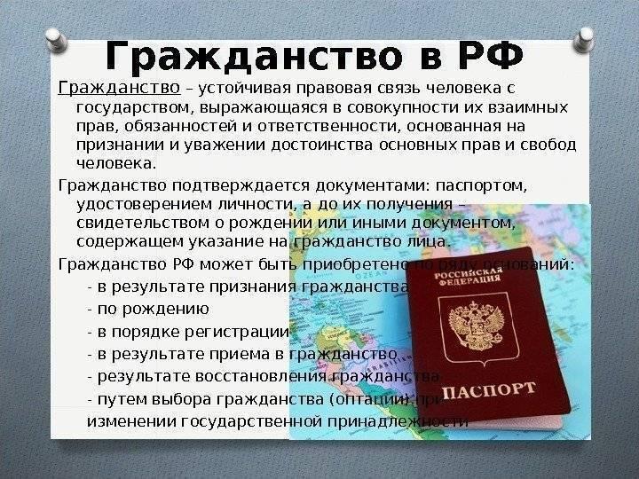 Как получить гражданство сша: американский паспорт для россиян