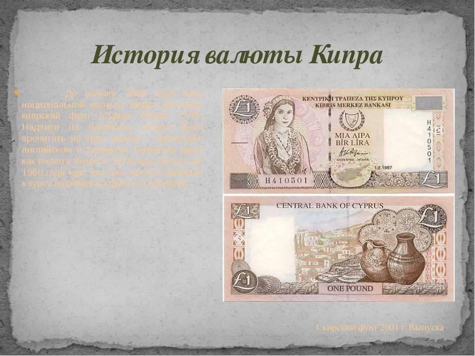 Какая валюта на кипре для туристов