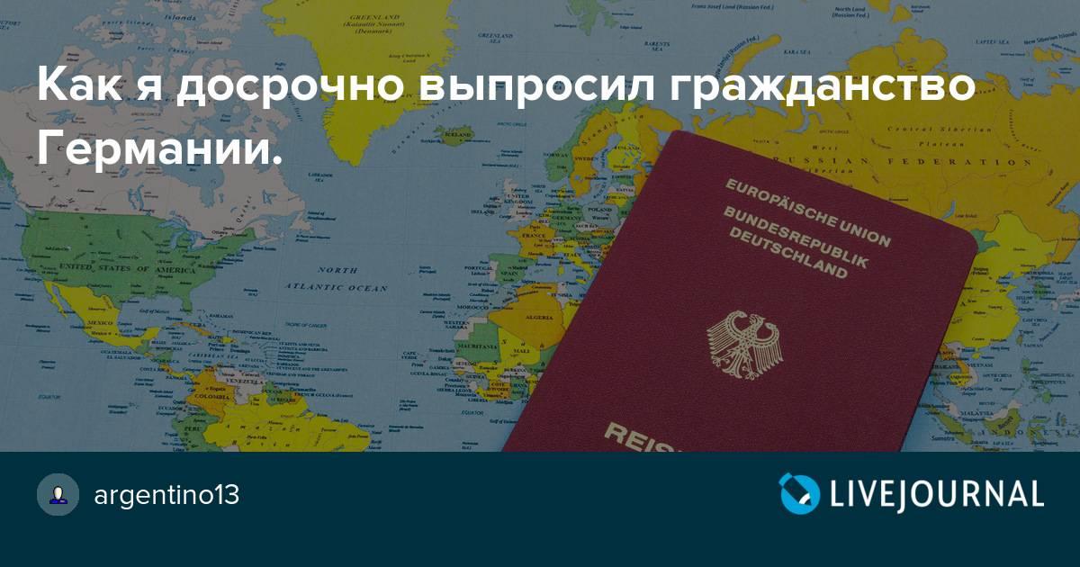 Условия приобретения немецкого гражданства