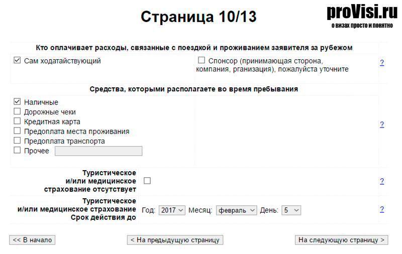 Виза в эстонию в 2021 году: документы, стоимость, сроки