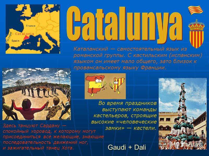Wikizero - альгерский диалект каталанского языка