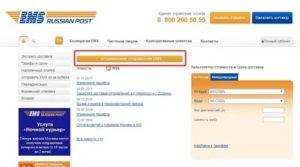 Отследить посылку почты швеции - postnord отследить посылку