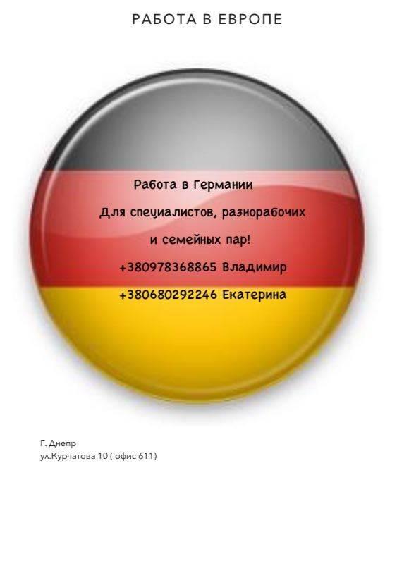 Поиск работы в германии - план действий