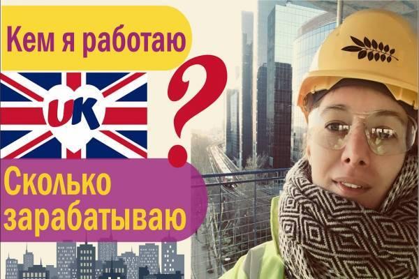 Работа в лондоне для русских и украинцев в 2021 году
