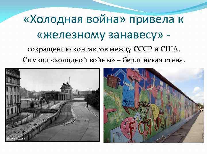 Берлинская стена: история создания и разрушения в контексте европейской истории