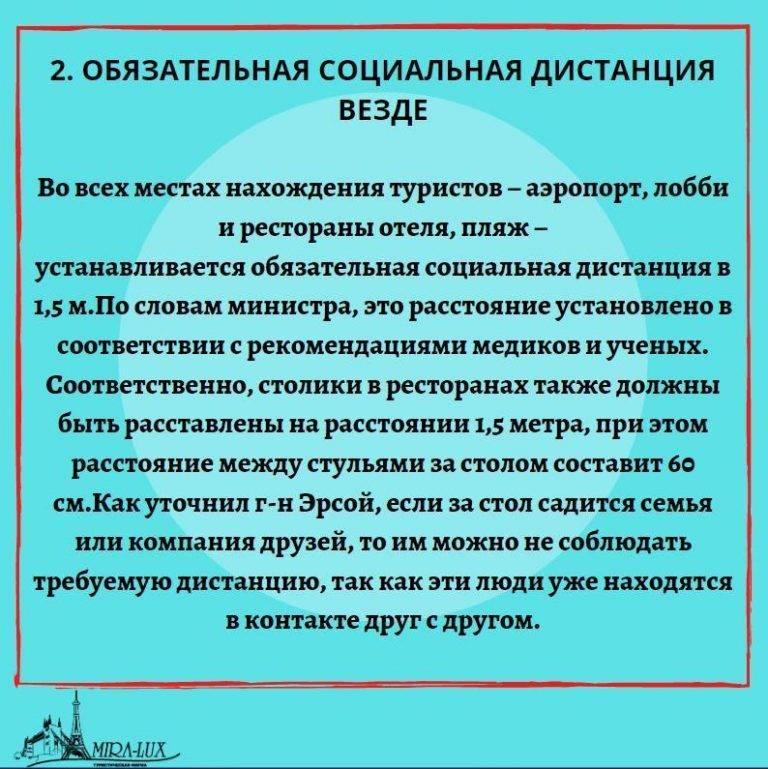 Коронавирус (covid-19) в турции — правила для туристов