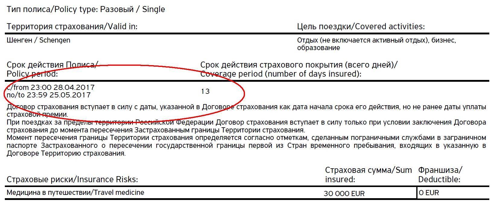 Обязательно ли наличие загранпаспорта для поездки в абхазию