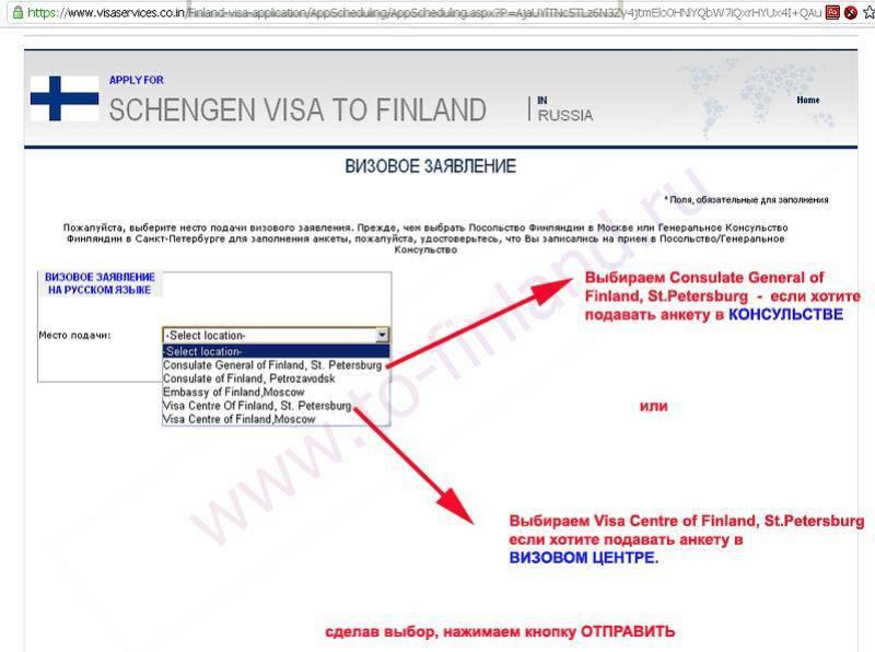 Все об оформлении визы в финляндию: необходимые документы, сроки, стоимость и другие нюансы