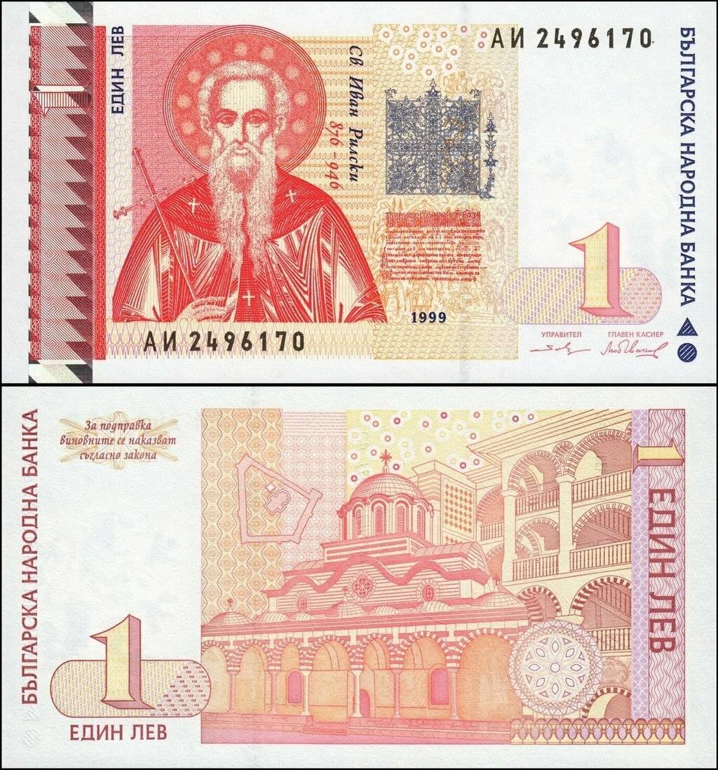 120 долларов сша (usd) в болгарских львах (bgn) на сегодня, сколько стоят сто двадцать долларов сша