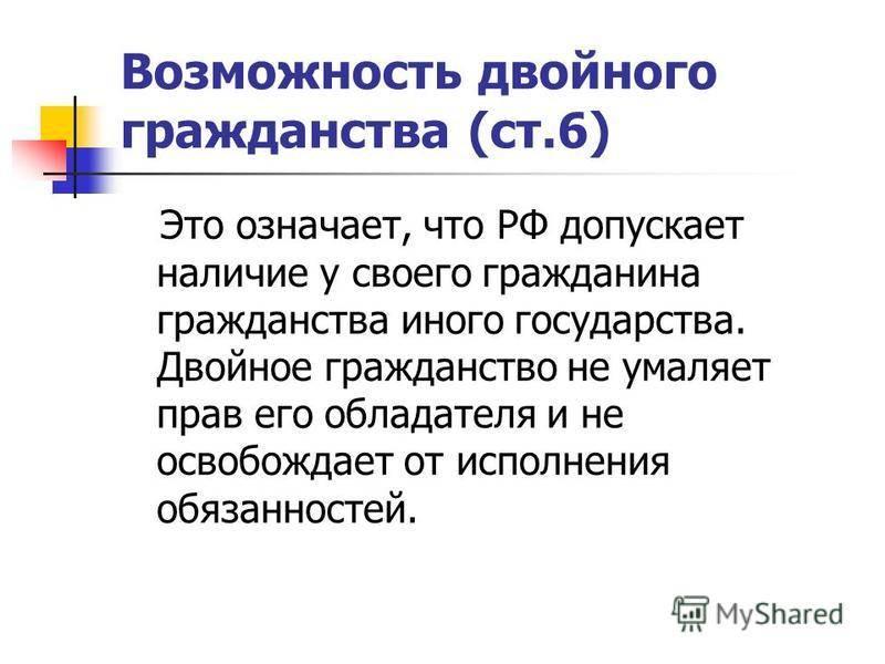 Двойное гражданство ребенка - официальный сайт уфмс россии