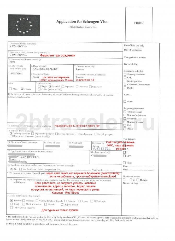 Анкета на визу во францию: основные требования к заполнению