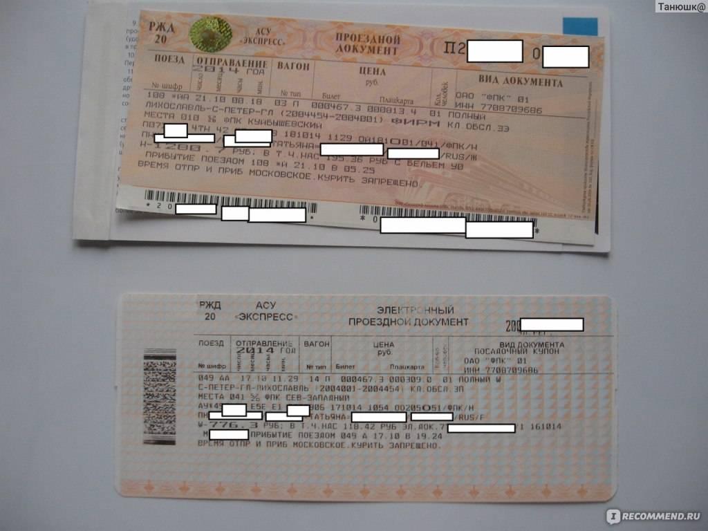 Bahncard — скидки на железнодорожные билеты в германии