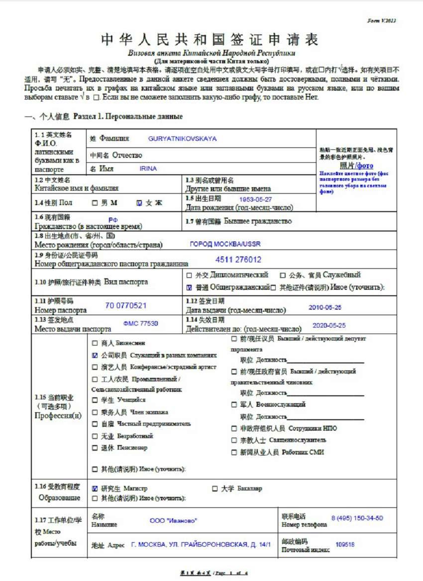 Виза в китай для россиян: нужна ли, как получить самостоятельно (заполнение анкеты, требуемые документы)
