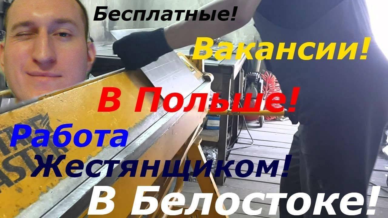 Как найти работу в Белостоке