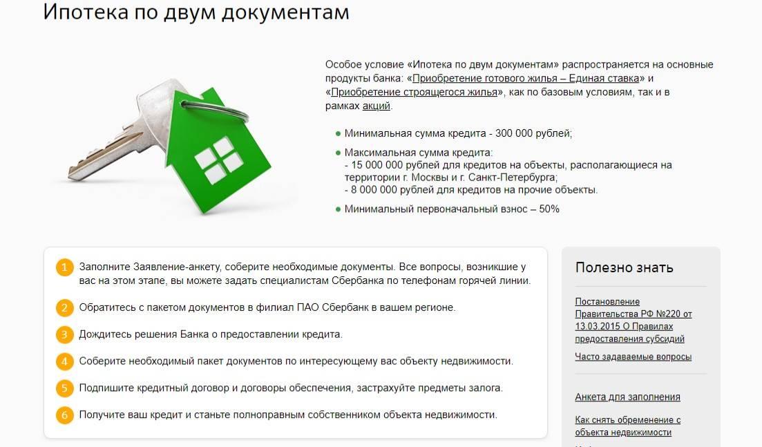Как взять кредит наличными или на жилье в польском банке