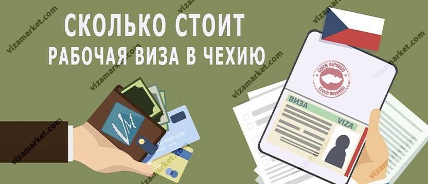 Работа в праге для русских, украинцев и белорусов в 2021 году