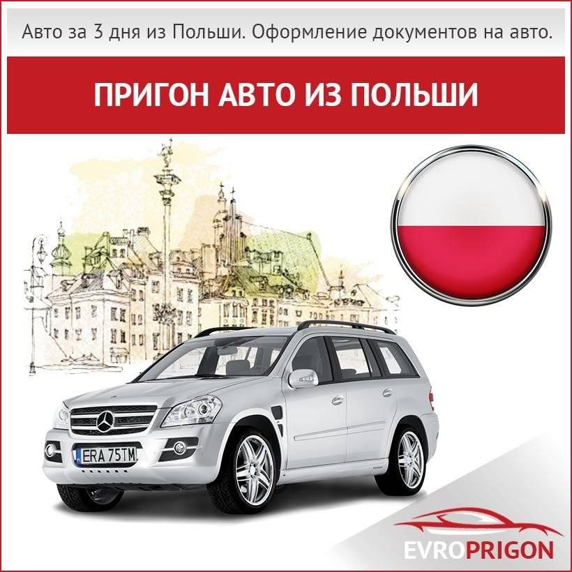 Сайты для поиска и покупки авто в польше. польские авто сайты