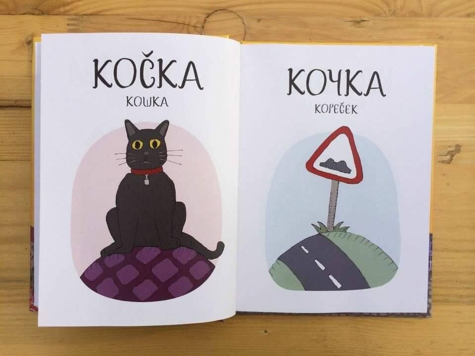 Обучение чешскому языку: нюансы, диалекты и ошибки новичков